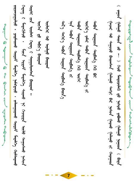 蒙古族教育智慧(4) 第8张
