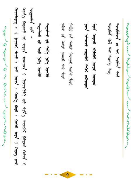 蒙古族教育智慧(4) 第10张
