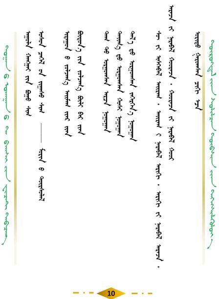 蒙古族教育智慧(4) 第11张