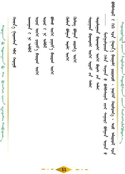 蒙古族教育智慧(4) 第12张