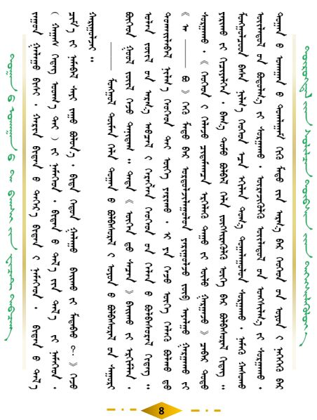 蒙古族教育智慧(4) 第9张