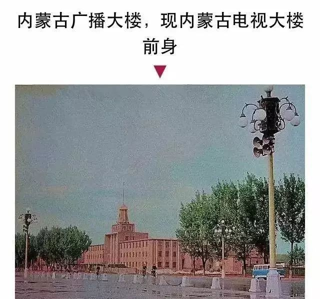 【今日头条】珍贵!内蒙古十二盟市老照片 快看看你的家乡 第1张