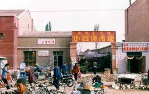 【今日头条】珍贵!内蒙古十二盟市老照片 快看看你的家乡 第94张