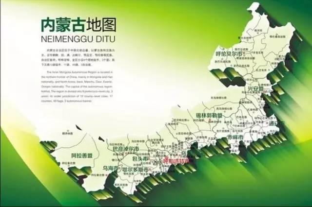 【蒙古历史】蒙古国和中国蒙古各部盟旗通录 第1张