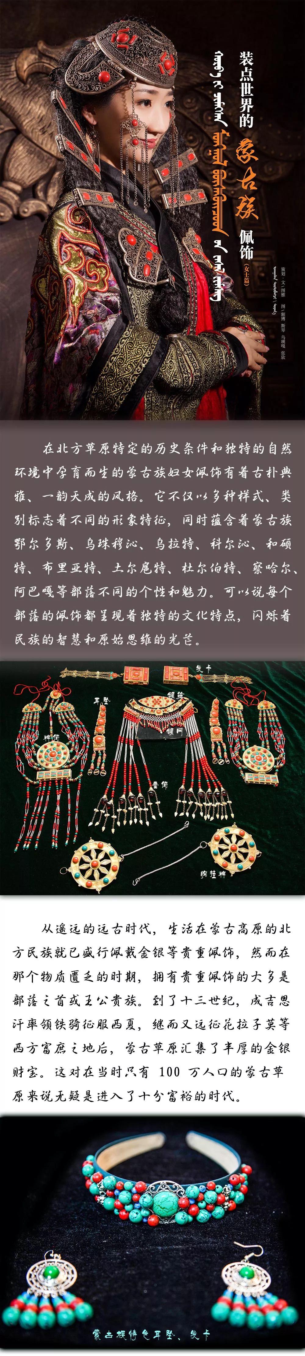 装点世界的蒙古族佩饰 | 女士篇 第7张