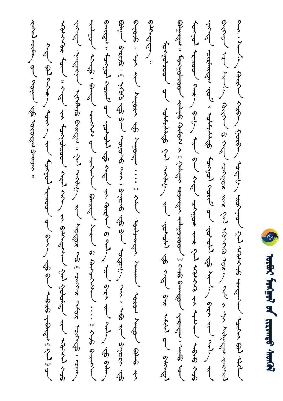 装点世界的蒙古族传统佩饰 | 男士篇 第3张