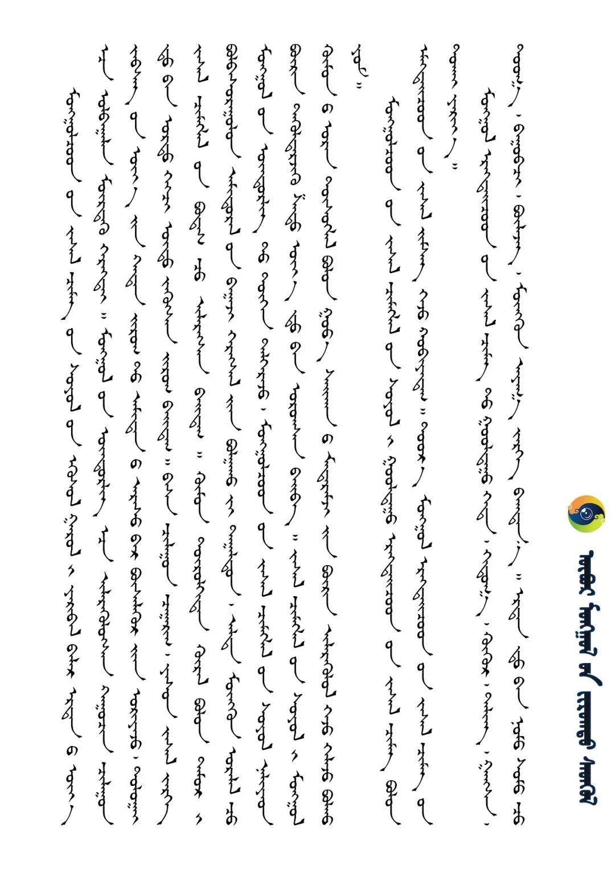 装点世界的蒙古族传统佩饰 | 男士篇 第2张