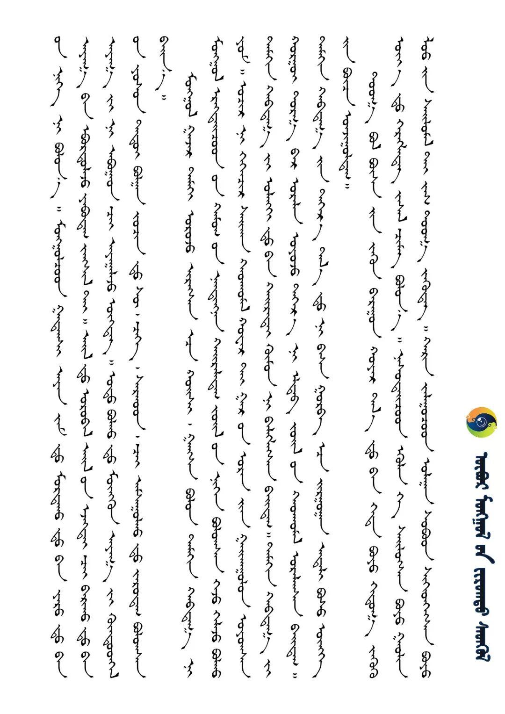 装点世界的蒙古族传统佩饰 | 男士篇 第6张