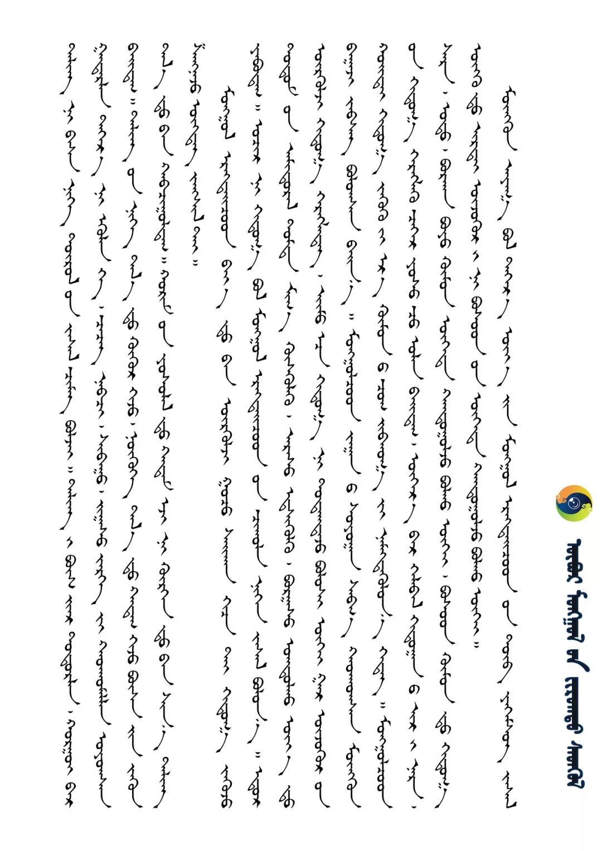 装点世界的蒙古族传统佩饰 | 男士篇 第5张