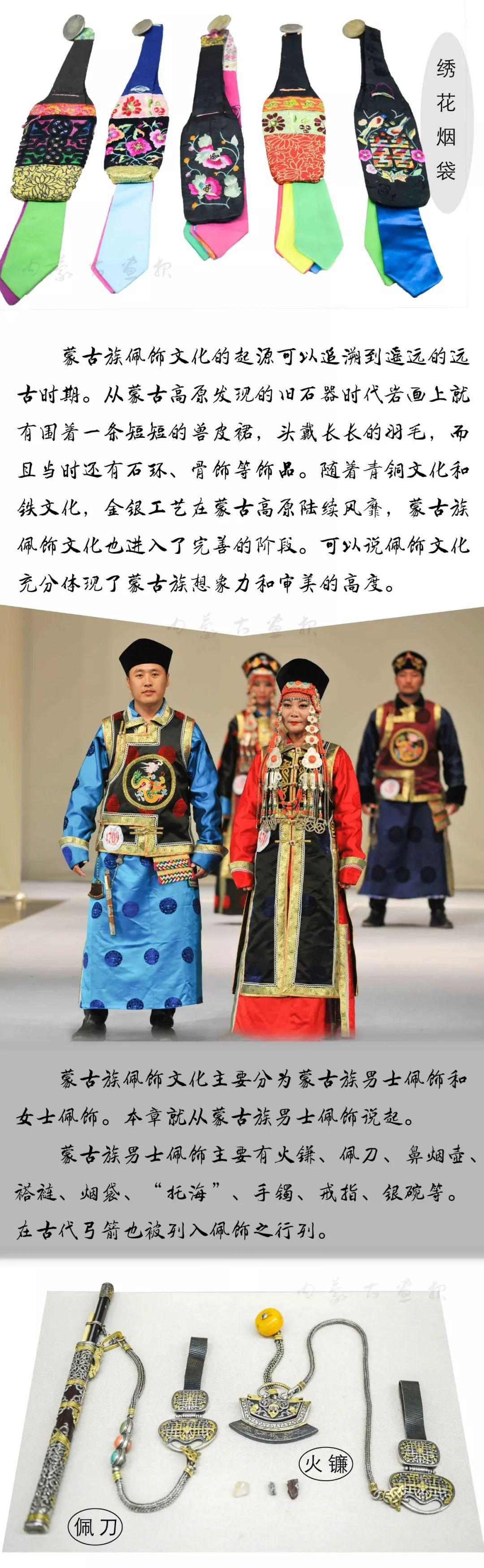 装点世界的蒙古族传统佩饰 | 男士篇 第9张