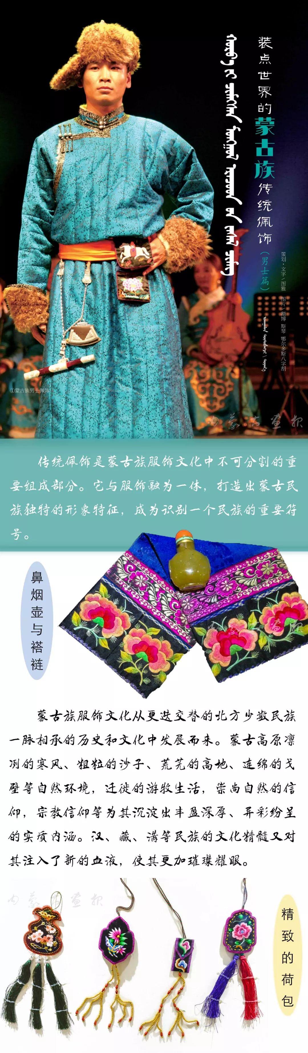 装点世界的蒙古族传统佩饰 | 男士篇 第8张