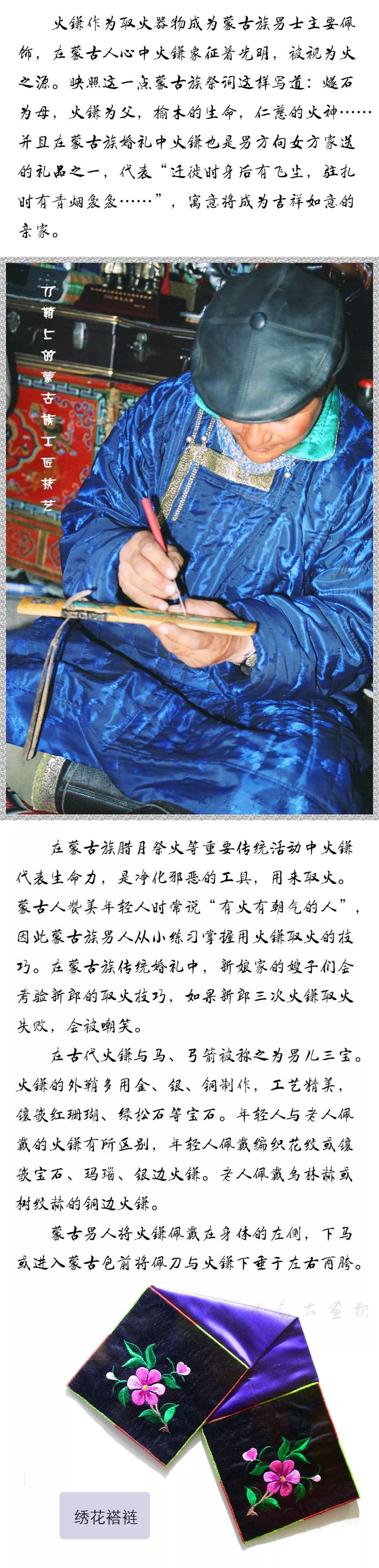 装点世界的蒙古族传统佩饰 | 男士篇 第10张