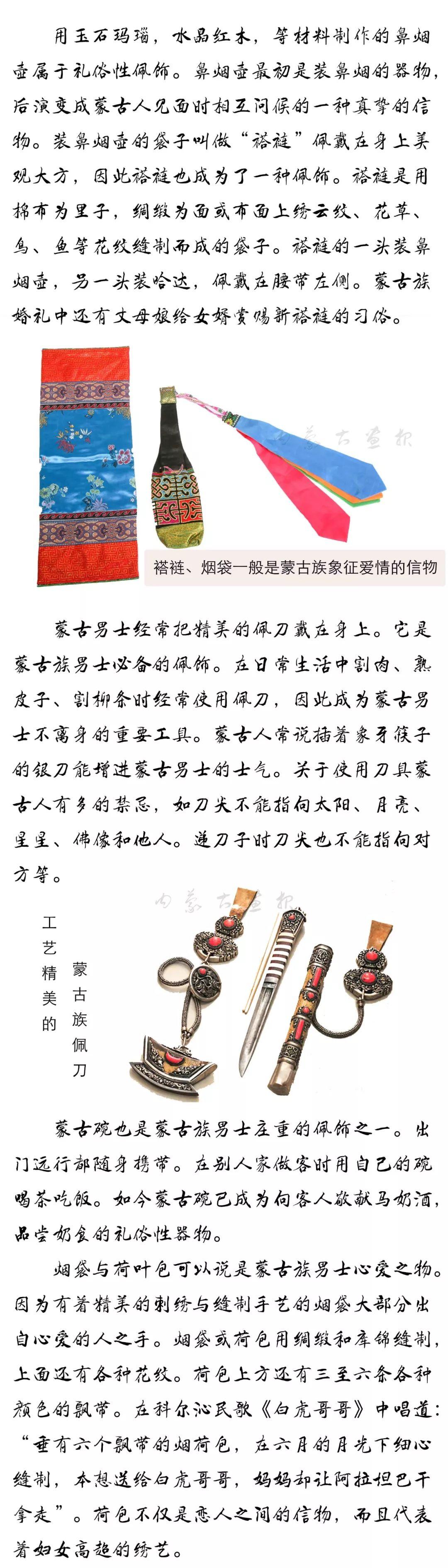 装点世界的蒙古族传统佩饰 | 男士篇 第11张