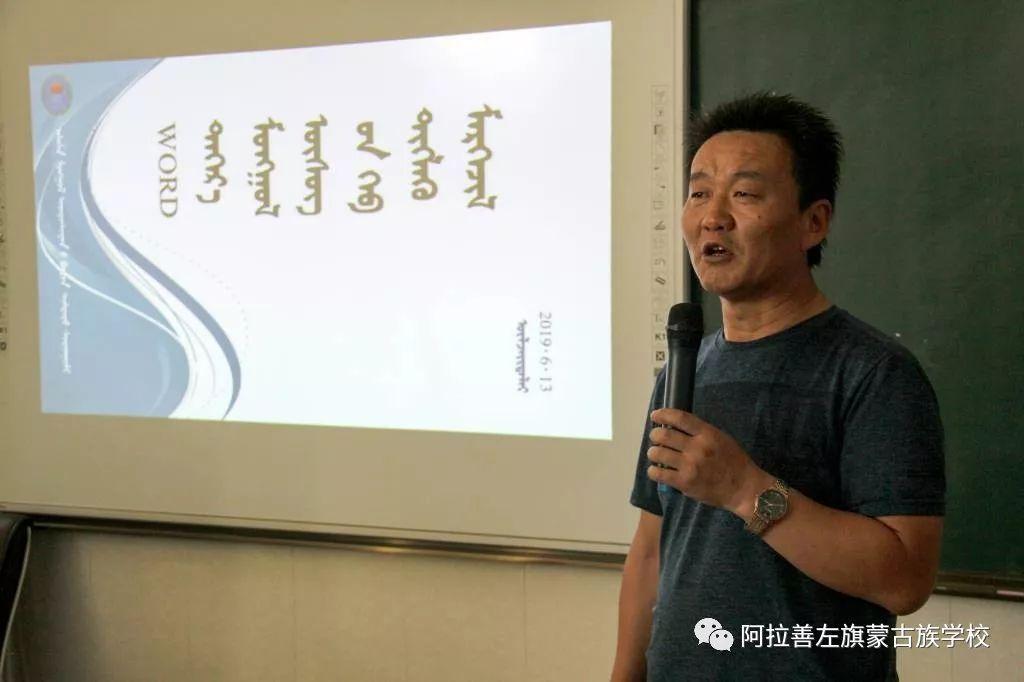 阿左旗蒙古族学校开展蒙文输入法培训 第3张