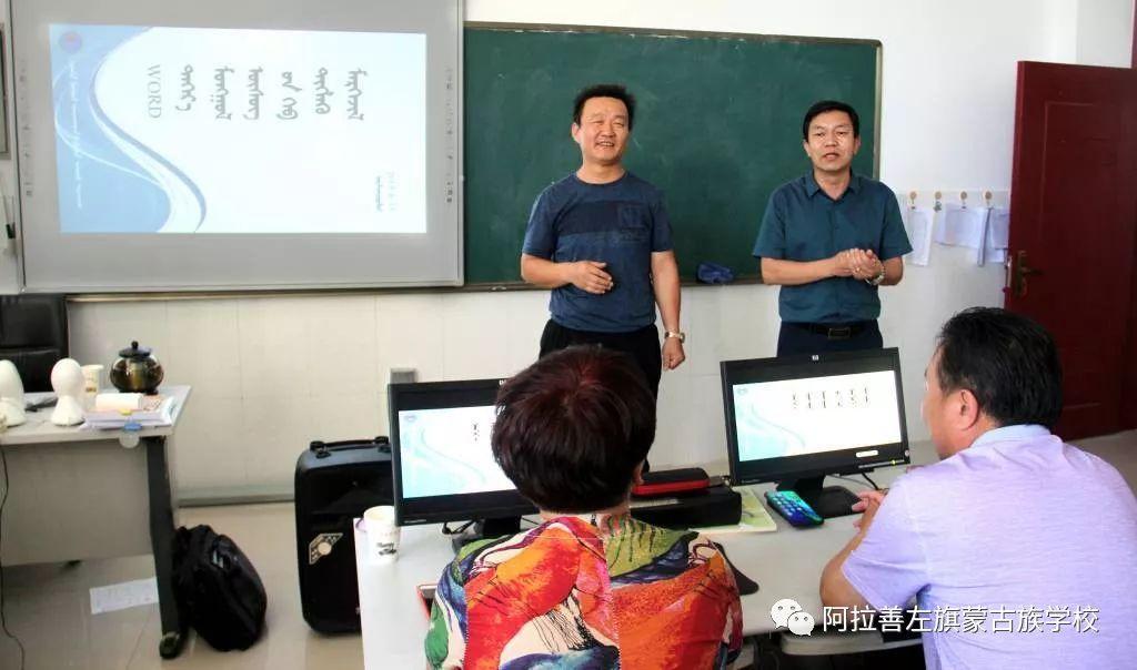 阿左旗蒙古族学校开展蒙文输入法培训 第1张