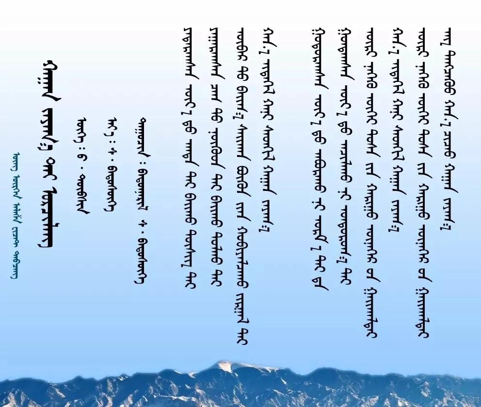 ◈ 蒙古歌词100首(第一部) 第3张