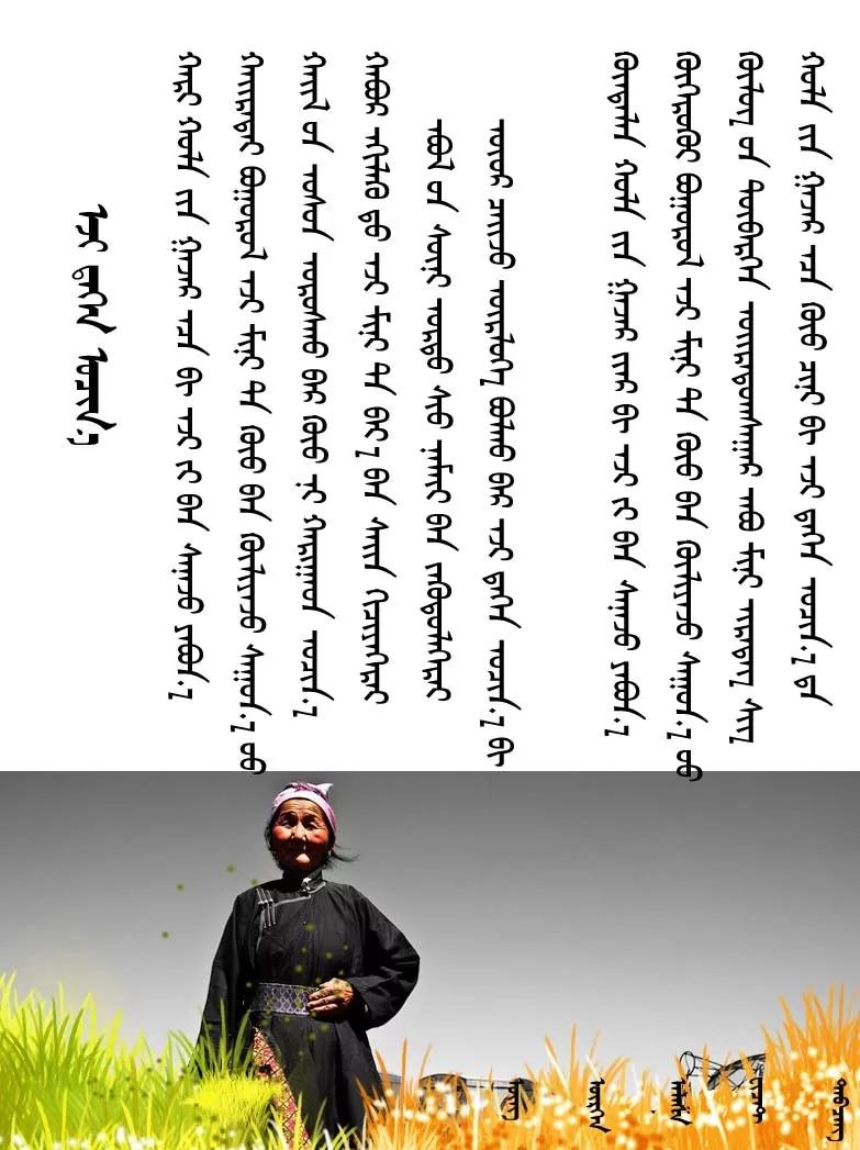 ◈ 蒙古歌词100首(第一部) 第13张