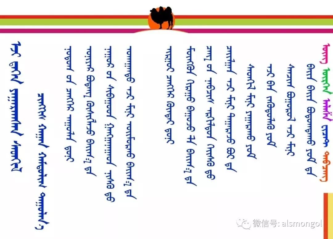 ◈ 蒙古歌词100首(第一部) 第9张