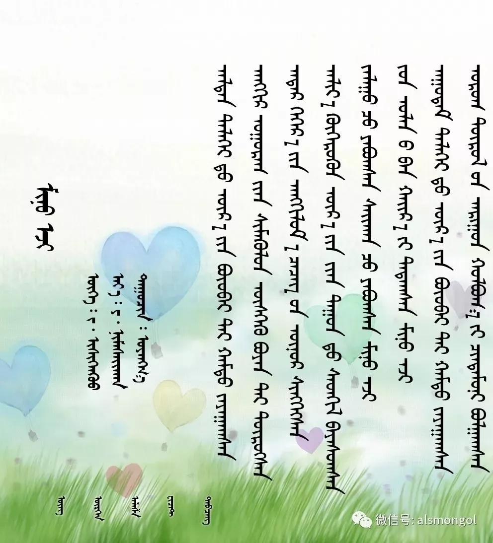 ◈ 蒙古歌词100首(第一部) 第5张