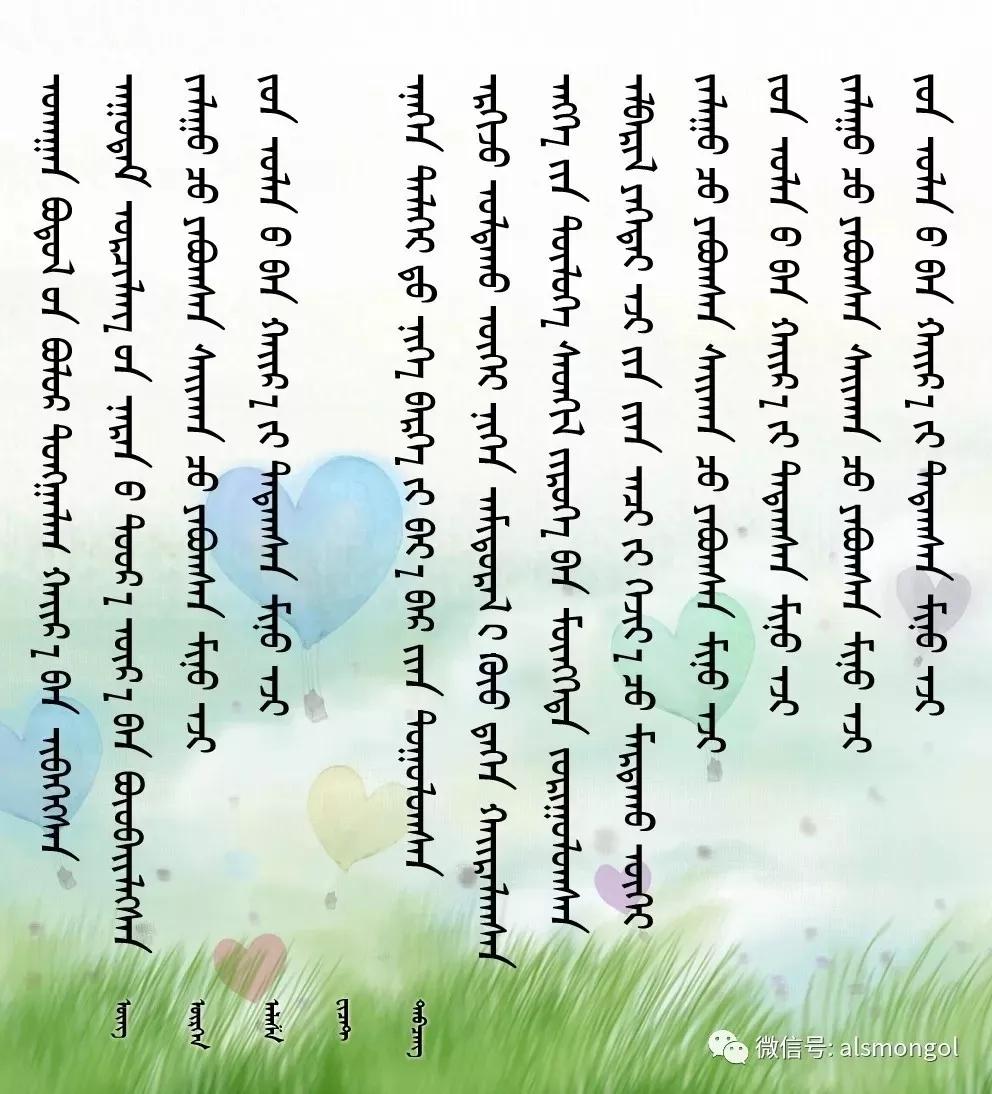◈ 蒙古歌词100首(第一部) 第6张
