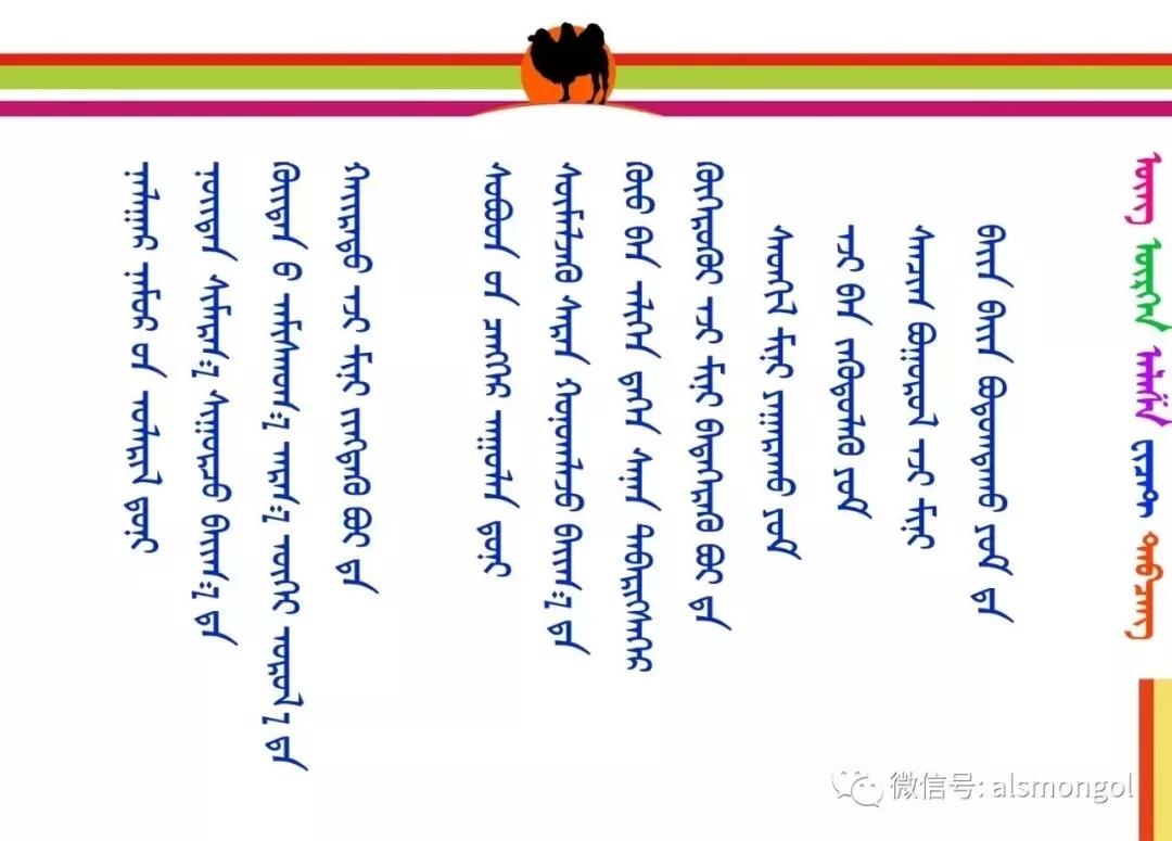 ◈ 蒙古歌词100首(第一部) 第10张