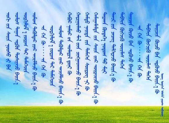 ◈ 蒙古歌词100首(第一部) 第12张