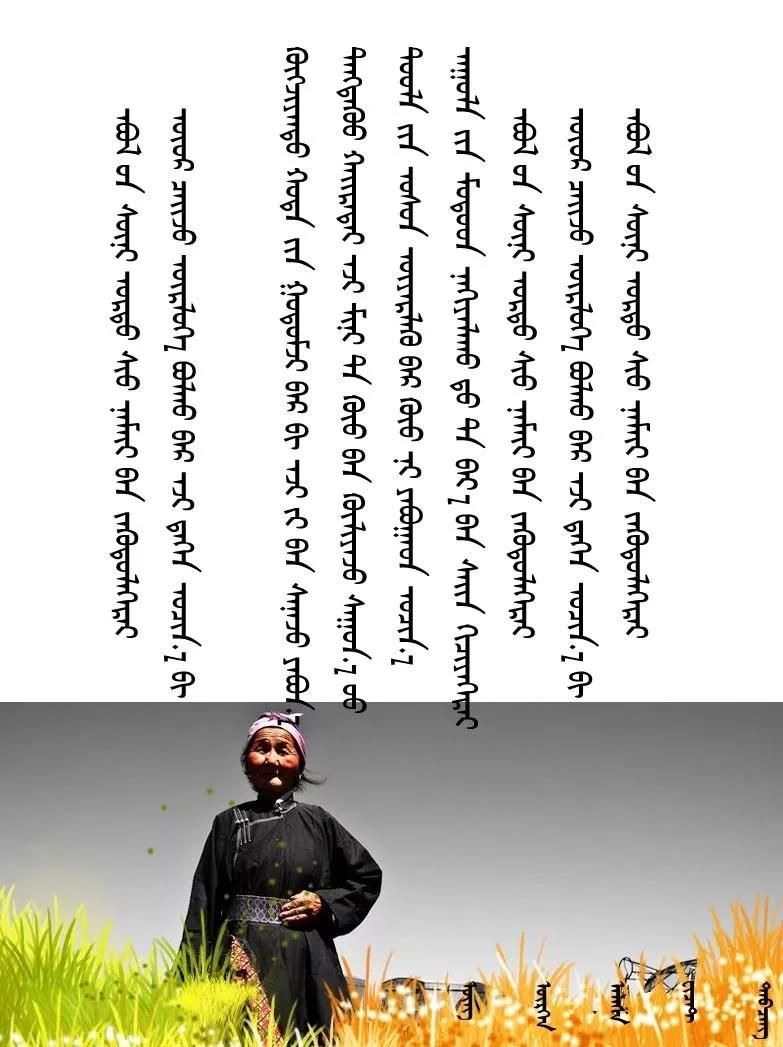 ◈ 蒙古歌词100首(第一部) 第14张