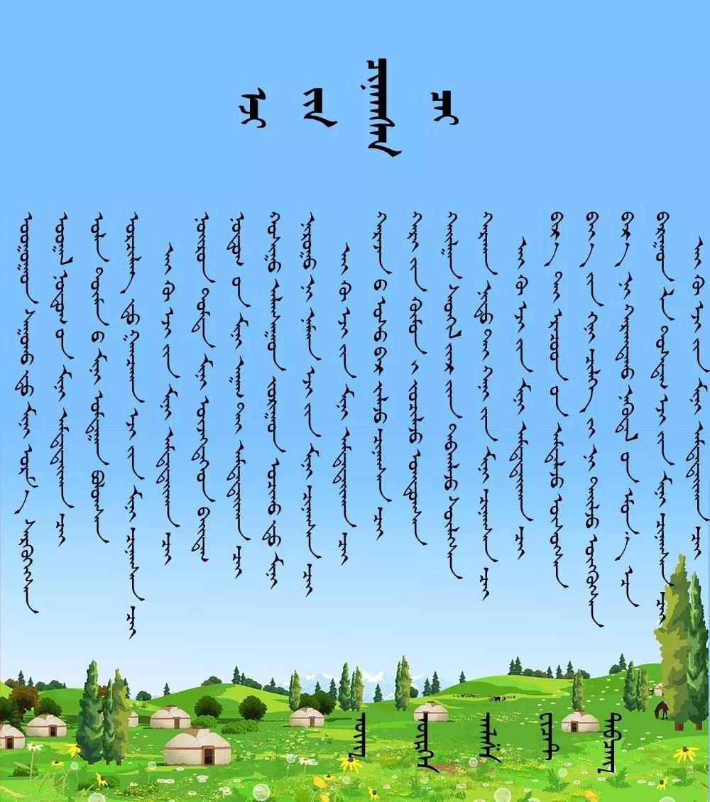 ◈ 蒙古歌词100首(第一部) 第15张