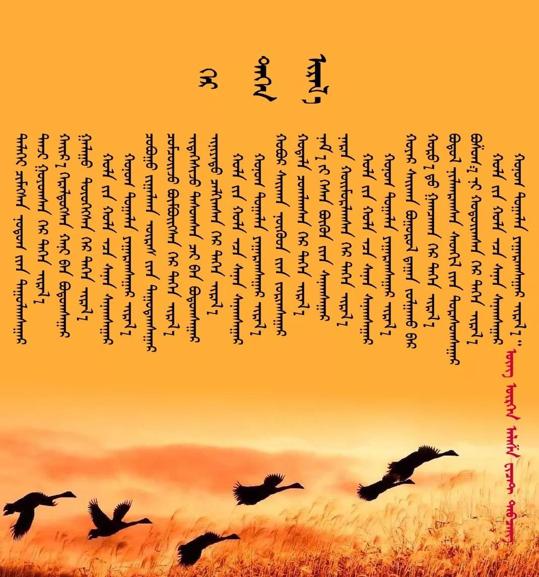 ◈ 蒙古歌词100首(第一部) 第22张