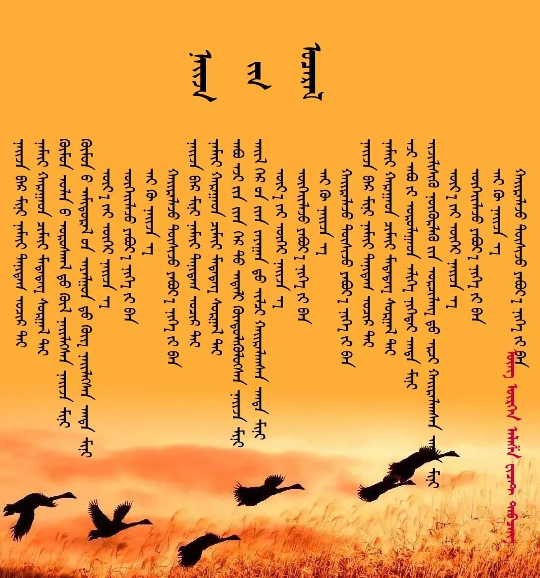 ◈ 蒙古歌词100首(第一部) 第23张