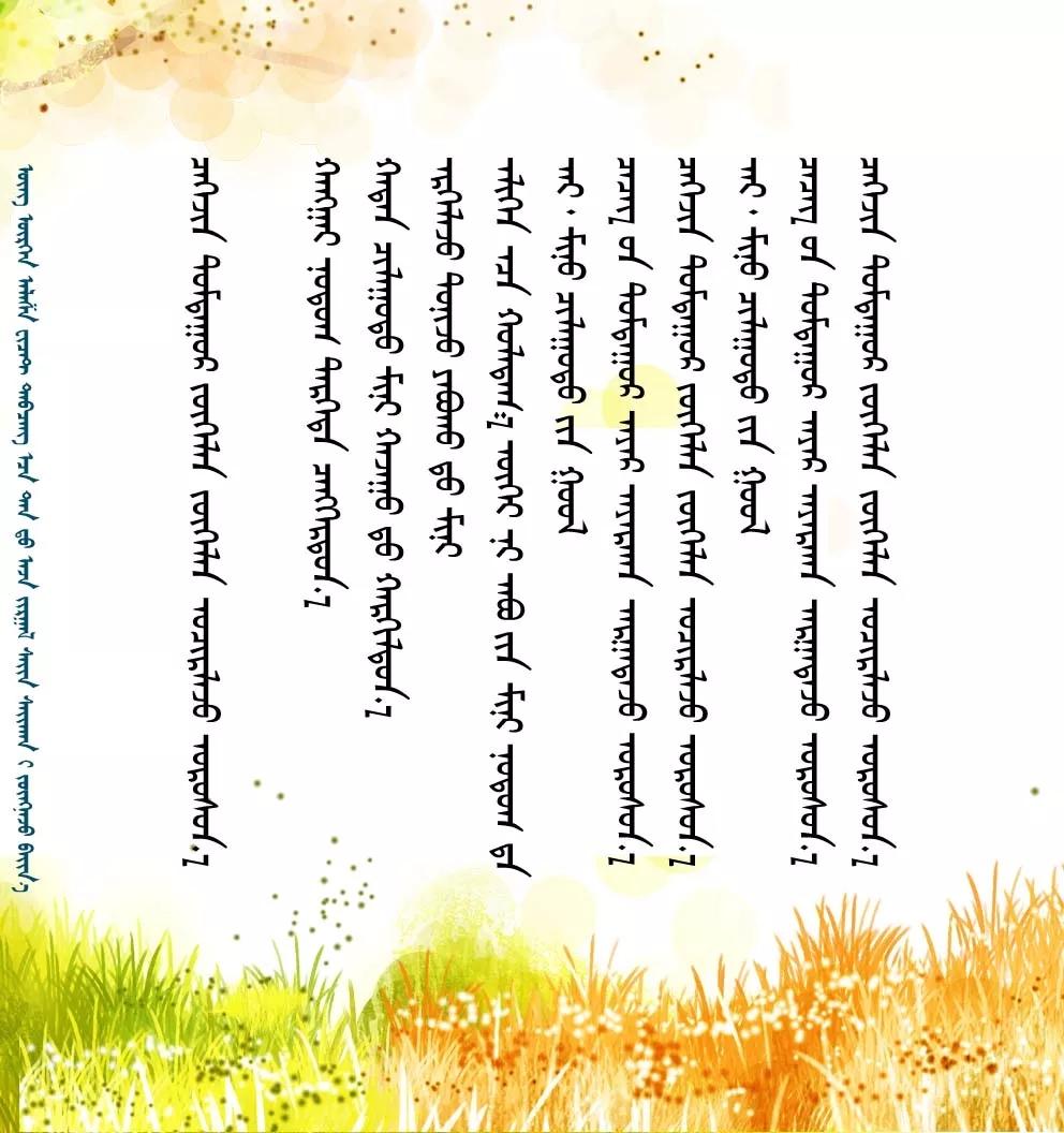 ◈ 蒙古歌词100首(第一部) 第21张