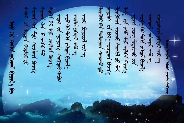 ◈ 蒙古歌词100首(第一部) 第25张