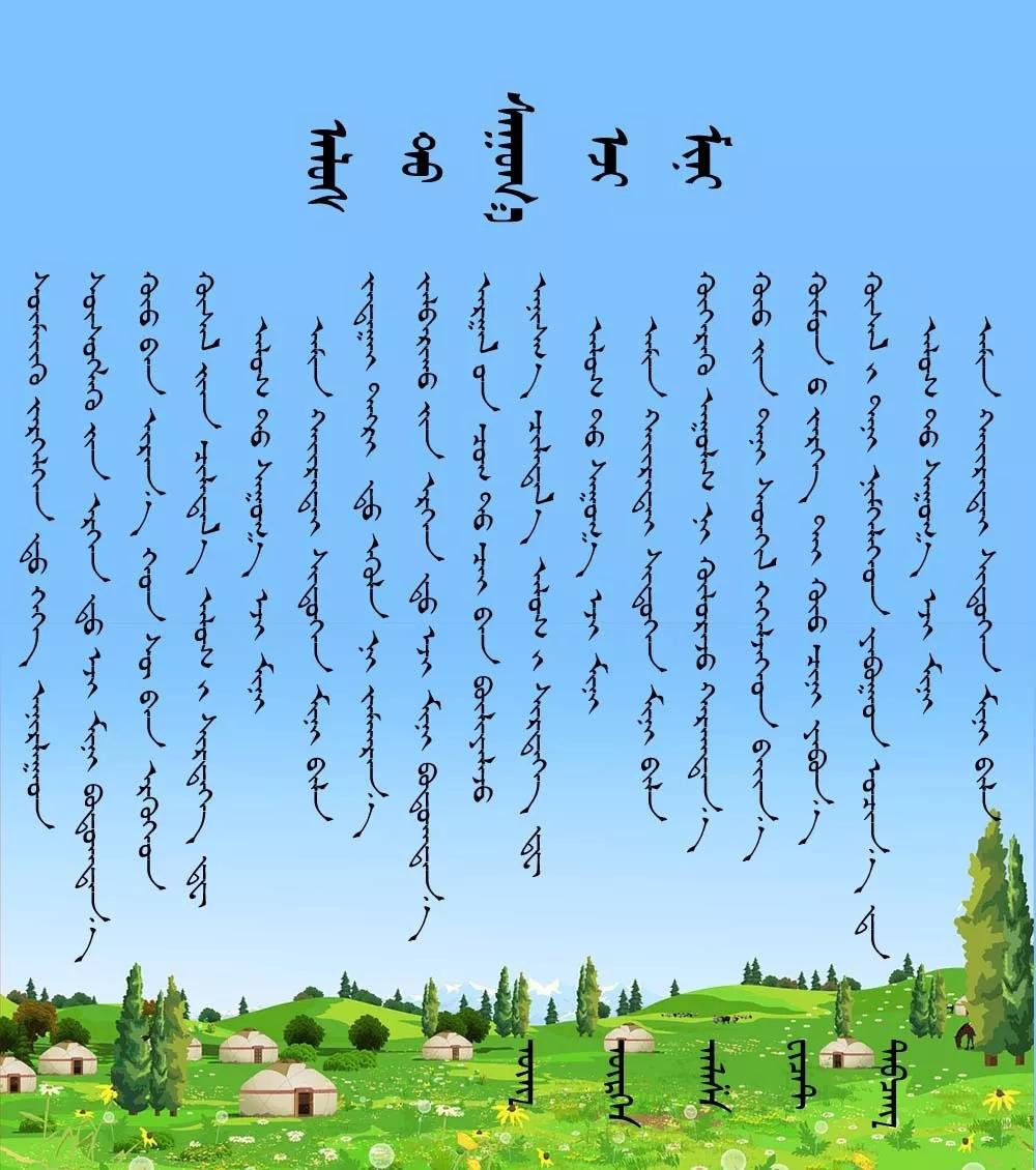 ◈ 蒙古歌词100首(第一部) 第16张