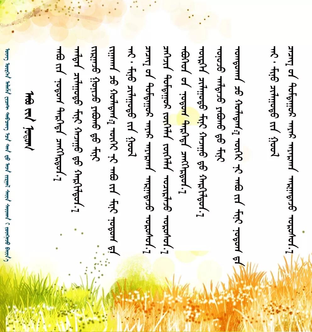 ◈ 蒙古歌词100首(第一部) 第20张