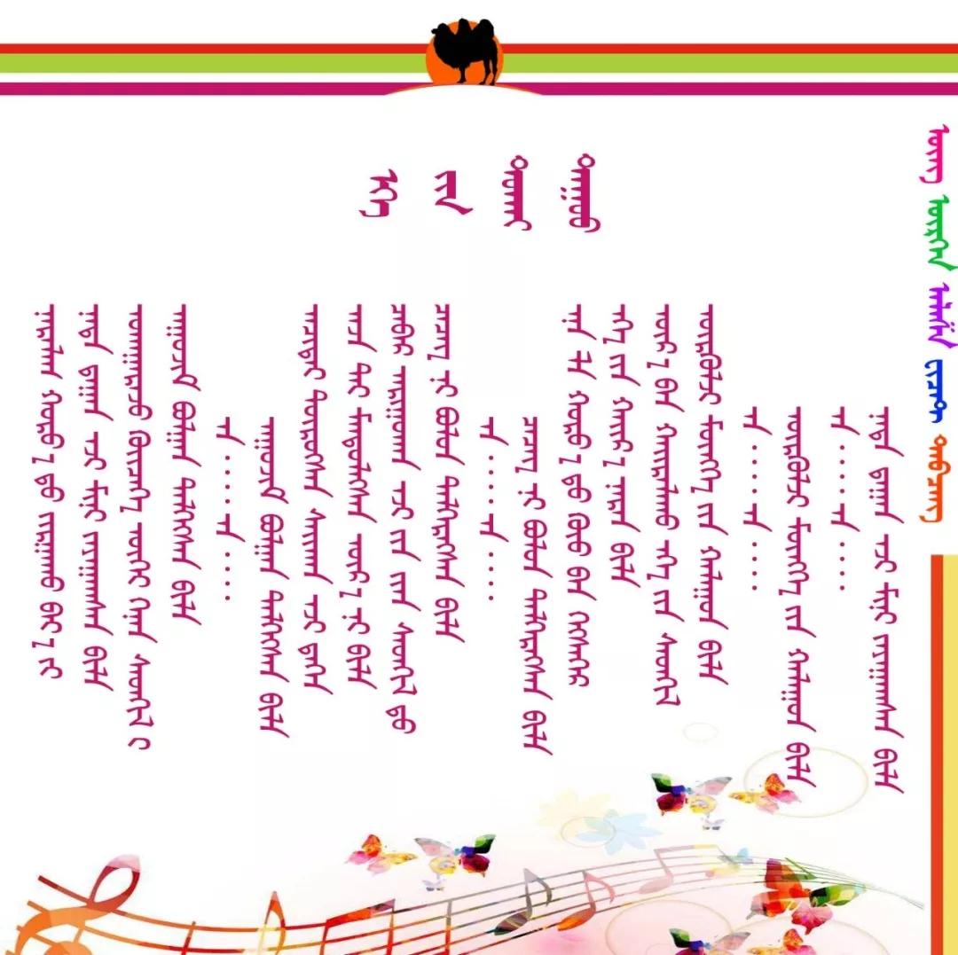 ◈ 蒙古歌词100首(第一部) 第17张