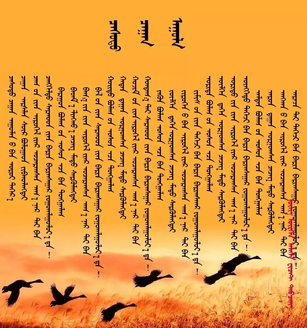 ◈ 蒙古歌词100首(第一部) 第24张
