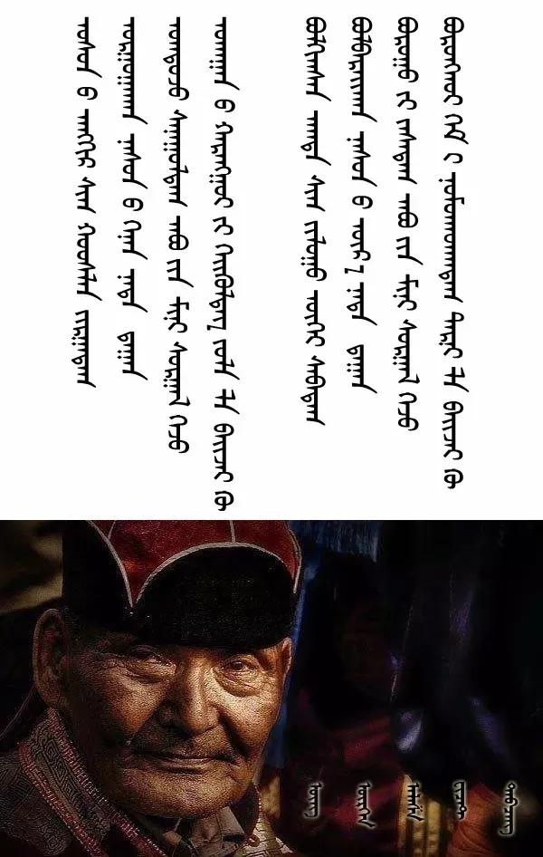 ◈ 蒙古歌词100首(第一部) 第31张