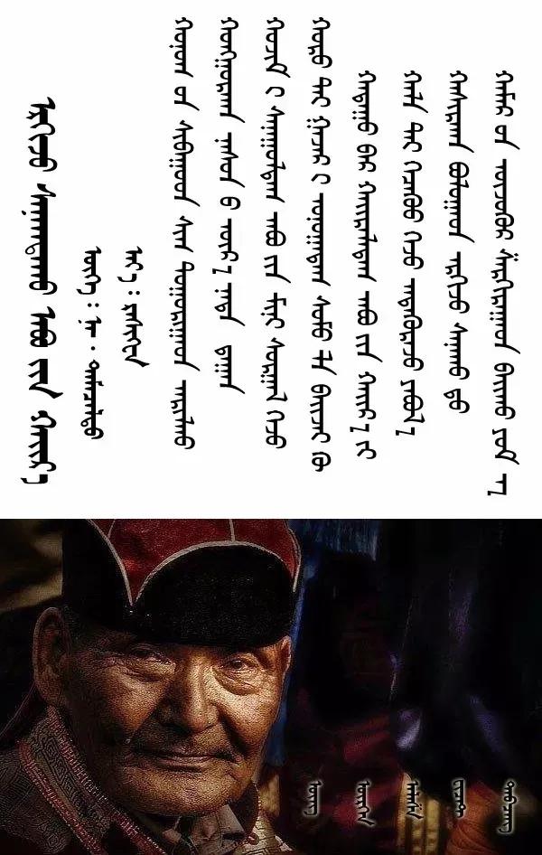 ◈ 蒙古歌词100首(第一部) 第30张