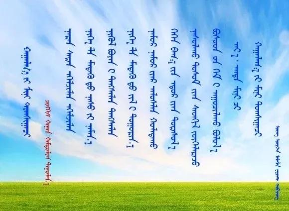 ◈ 蒙古歌词100首(第一部) 第35张