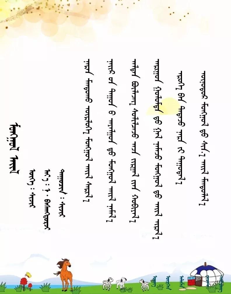 ◈ 蒙古歌词100首(第一部) 第32张