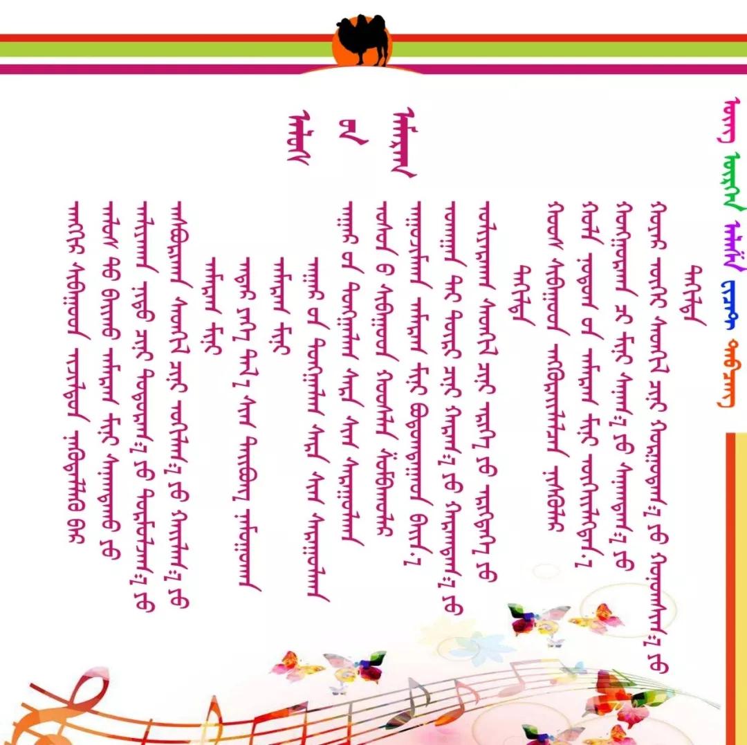 ◈ 蒙古歌词100首(第一部) 第27张
