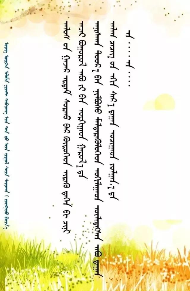 ◈ 蒙古歌词100首(第一部) 第37张