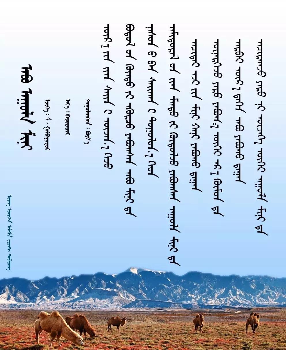 ◈ 蒙古歌词100首(第一部) 第39张