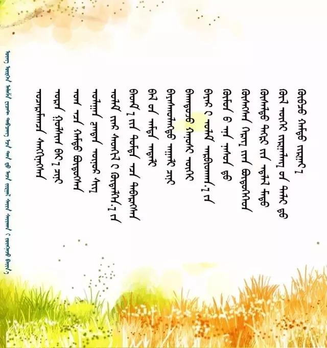 ◈ 蒙古歌词100首(第2部) 第3张