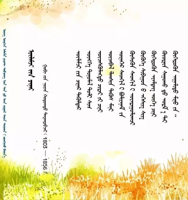 ◈ 蒙古歌词100首(第2部) 第1张