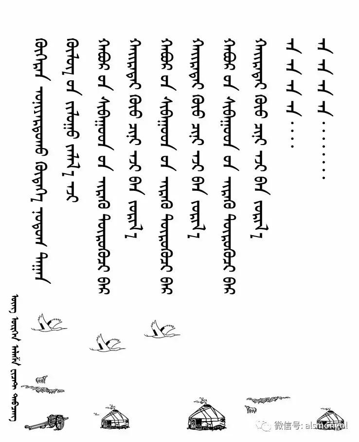 ◈ 蒙古歌词100首(第2部) 第6张