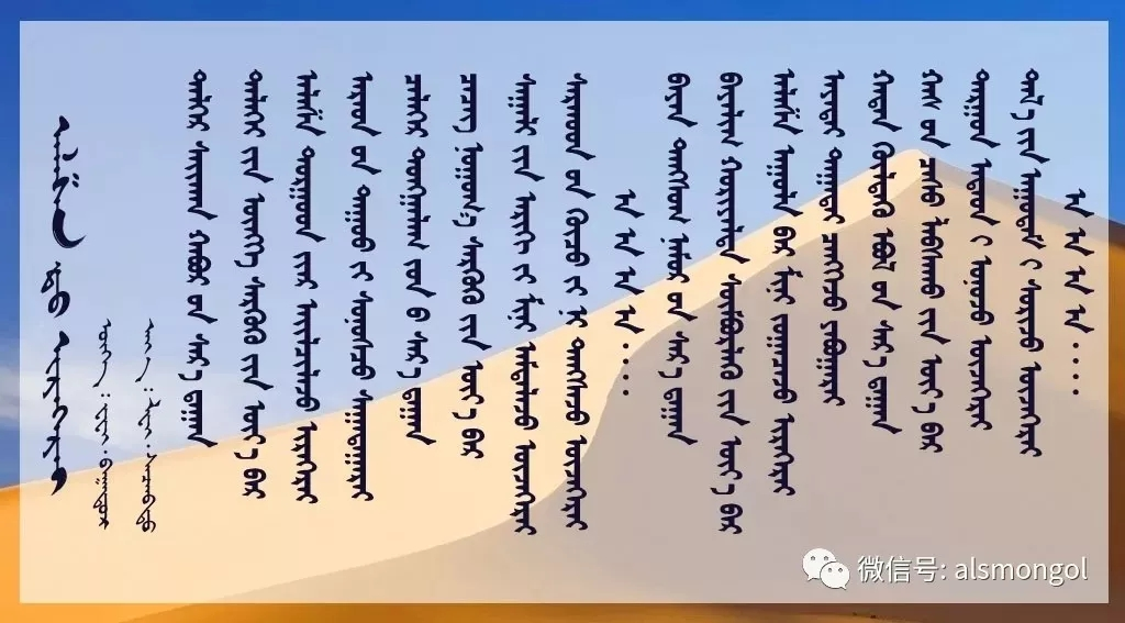 ◈ 蒙古歌词100首(第2部) 第4张