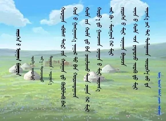 ◈ 蒙古歌词100首(第2部) 第2张