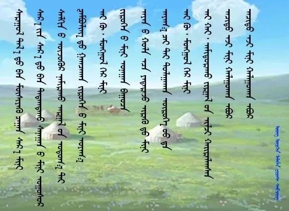 ◈ 蒙古歌词100首(第2部) 第5张