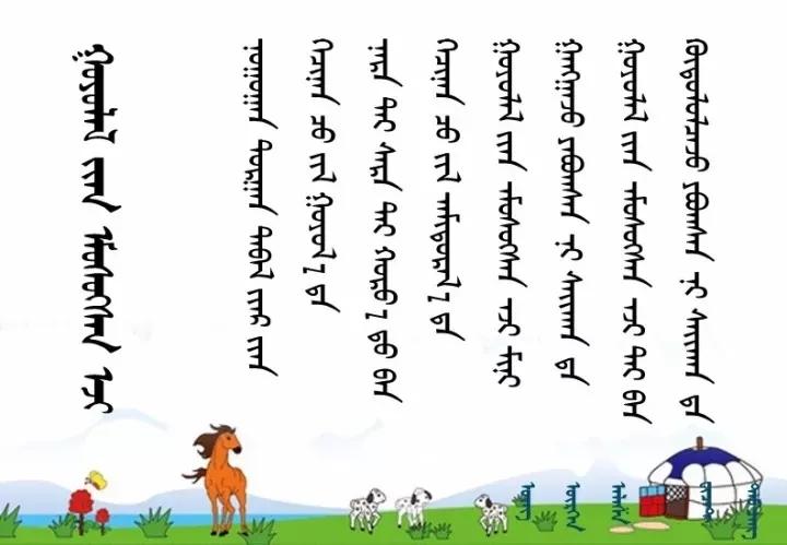 ◈ 蒙古歌词100首(第2部) 第17张